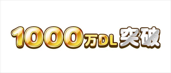 1000万DL突破