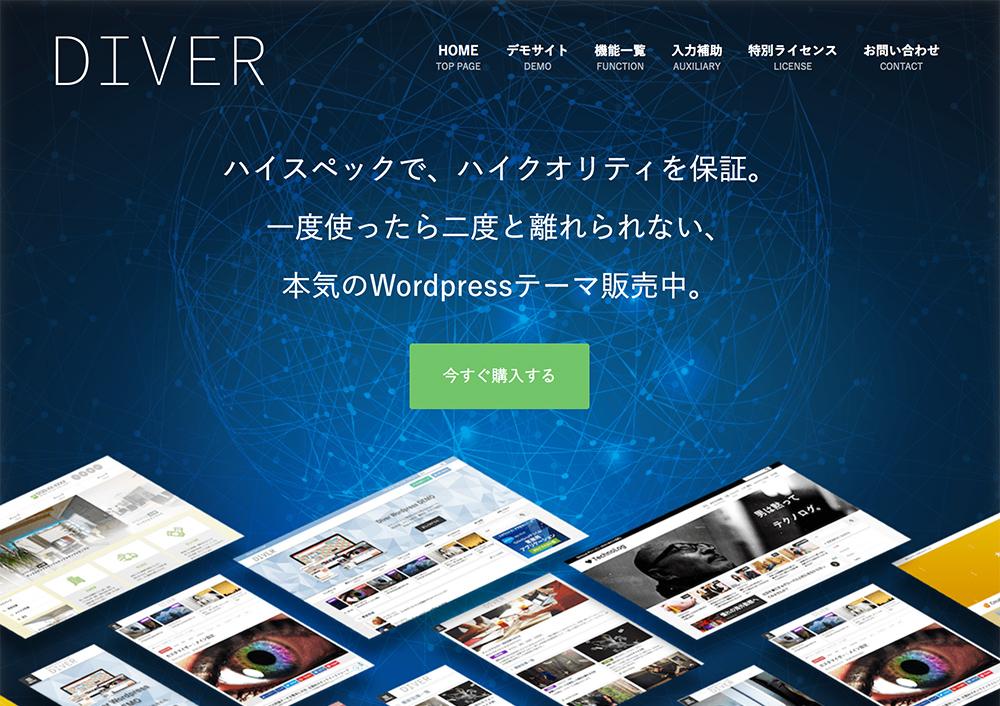 アフィリエイト収益最大化!SEO対策済みwordpress有料テーマ「Diver」
